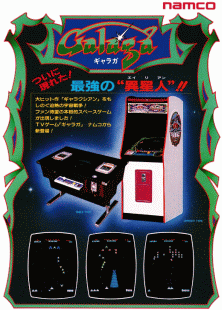'Galaga' promotional flyer