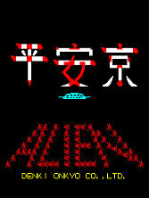 Heiankyo Alien title screen
